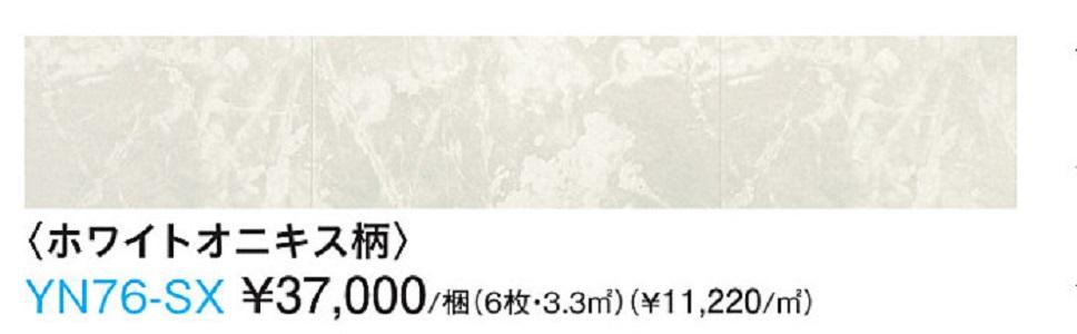 大建工業 DAIKEN ダイケンハピアフロア石目柄(艶消し仕上げ)ホワイトオニキス柄 YN76ーSX戸建用一般床材/特殊加工化粧シート床材送料無料(北海道・沖縄県・離島は除きます。)【重要】配達についてを必ずお読みください。