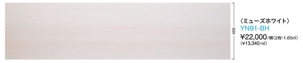 大建工業 DAIKEN ダイケンキッチン専用フローリング キッチンケアミューズホワイト YN91ーBH戸建用各種用途床材/各種用途床材送料無料(北海道・沖縄県・離島は除きます。)【重要】配達についてを必ずお読みください。