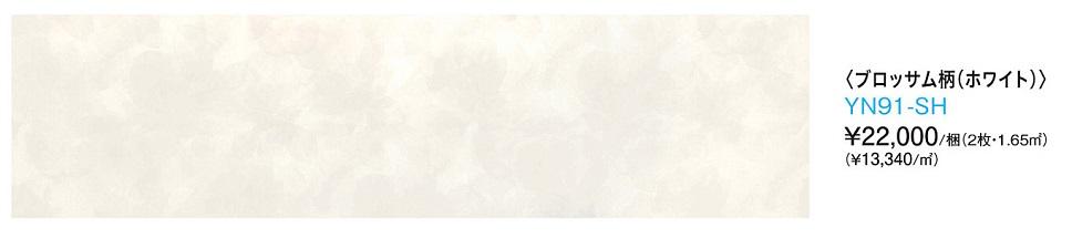 大建工業 DAIKEN ダイケンキッチン専用フローリング キッチンケアブロッサム柄(ホワイト) YN91ーSH戸建用各種用途床材/各種用途床材送料無料(北海道・沖縄県・離島は除きます。)【重要】配達についてを必ずお読みください。