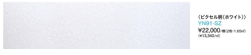 大建工業 DAIKEN ダイケンキッチン専用フローリング キッチンケアピクセル柄(ホワイト) YN91ーSZ戸建用各種用途床材/各種用途床材送料無料(北海道・沖縄県・離島は除きます。)【重要】配達についてを必ずお読みください。