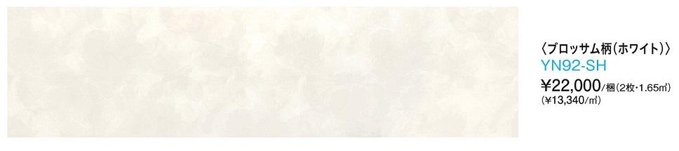 大建工業 DAIKEN ダイケン洗面専用フローリング スリップケアブロッサム柄(ホワイト) YN92ーSH戸建用各種用途床材/各種用途床材送料無料(北海道・沖縄県・離島は除きます。)【重要】配達についてを必ずお読みください。