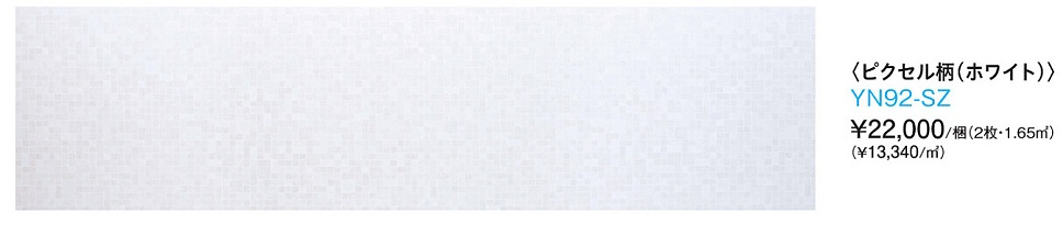 大建工業 DAIKEN ダイケン洗面専用フローリング スリップケアピクセル柄(ホワイト) YN92ーSZ戸建用各種用途床材/各種用途床材送料無料(北海道・沖縄県・離島は除きます。)【重要】配達についてを必ずお読みください。