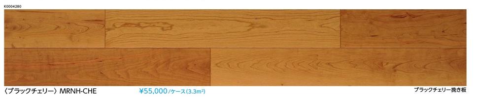 捨貼りフローリング 木造戸建・マンションEIDAIエイダイ銘樹・ロイヤルセレクション2Pタイプ(/ケース3.3平米) 6枚入りブラックチェリーMRNH-CHE抗菌加工床暖房仕上げ材【重要】配達についてを必ずお読みください。