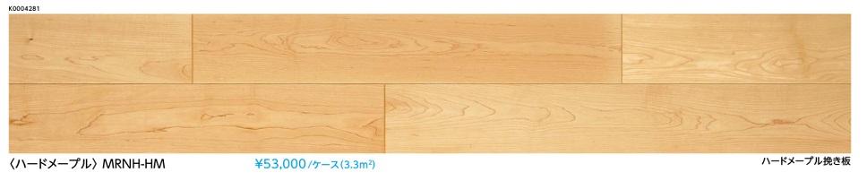 捨貼りフローリング 木造戸建・マンションEIDAIエイダイ銘樹・ロイヤルセレクション2Pタイプ(/ケース3.3平米) 6枚入りハードメープルMRNH-HM抗菌加工床暖房仕上げ材【重要】配達についてを必ずお読みください。