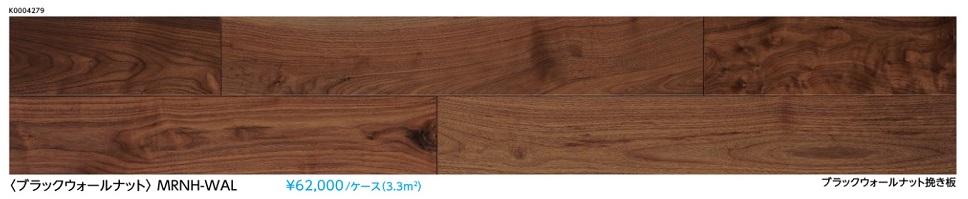 捨貼りフローリング 木造戸建・マンションEIDAIエイダイ銘樹・ロイヤルセレクション2Pタイプ(/ケース3.3平米) 6枚入りブラックウォールナットMRNH-WAL抗菌加工床暖房仕上げ材【重要】配達についてを必ずお読みください。