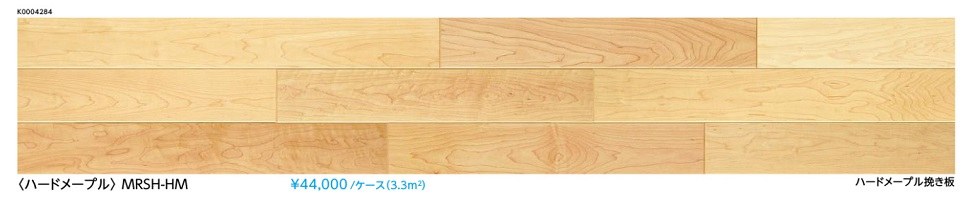 捨貼りフローリング 木造戸建・マンションEIDAIエイダイ銘樹・ロイヤルセレクション3Pタイプ(/ケース3.3平米) 6枚入りハードメープルMRSH-HM抗菌加工床暖房仕上げ材【重要】配達についてを必ずお読みください。