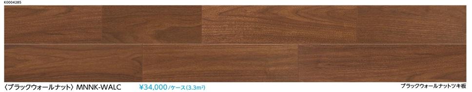 捨貼りフローリング 木造戸建・マンションEIDAIエイダイ銘樹・ヌーディーセレクション2Pタイプ(/ケース3.3平米) 6枚入りブラックウォールナットMNNK-WALC抗菌加工床暖房仕上げ材【重要】配達についてを必ずお読みください。