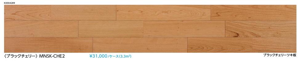 捨貼りフローリング 木造戸建・マンションEIDAIエイダイ銘樹・ヌーディーセレクション3Pタイプ(/ケース3.3平米) 6枚入りブラックチェリーMNSK-CHE2抗菌加工床暖房仕上げ材【重要】配達についてを必ずお読みください。