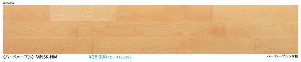 捨貼りフローリング 木造戸建・マンションEIDAIエイダイ銘樹・ヌーディーセレクション3Pタイプ(/ケース3.3平米) 6枚入りハードメープルMNSK-HM抗菌加工床暖房仕上げ材【重要】配達についてを必ずお読みください。