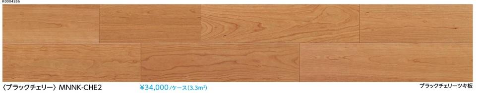 捨貼りフローリング 木造戸建・マンションEIDAIエイダイ銘樹・ヌーディーセレクション2Pタイプ(/ケース3.3平米) 6枚入りブラックチェリーMNNK-CHE2抗菌加工床暖房仕上げ材【重要】配達についてを必ずお読みください。