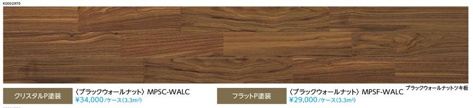 捨貼りフローリング 木造戸建・マンションEIDAIエイダイ銘樹・プレシャスセレクションフラットP塗装3Pタイプ(/ケース3.3平米) 6枚入りブラックウォールナットMPSF-WALC床暖房仕上げ材【重要】配達についてを必ずお読みください。