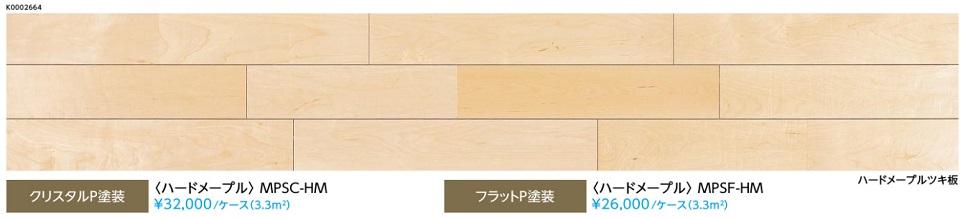 捨貼りフローリング 木造戸建・マンションEIDAIエイダイ銘樹・プレシャスセレクションクリスタルP塗装3Pタイプ(/ケース3.3平米) 6枚入りハードメープルMPSC-HM床暖房仕上げ材【重要】配達についてを必ずお読みください。