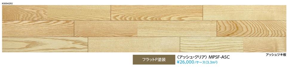 捨貼りフローリング 木造戸建・マンションEIDAIエイダイ銘樹・プレシャスセレクションフラットP塗装3Pタイプ(/ケース3.3平米) 6枚入りアッシュ・クリアMPSF-ASC床暖房仕上げ材【重要】配達についてを必ずお読みください。