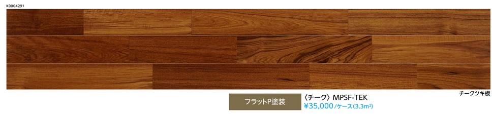 捨貼りフローリング 木造戸建・マンションEIDAIエイダイ銘樹・プレシャスセレクションフラットP塗装3Pタイプ(/ケース3.3平米) 6枚入りチークMPSF-TEK床暖房仕上げ材【重要】配達についてを必ずお読みください。