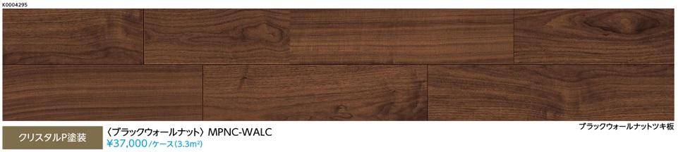 捨貼りフローリング 木造戸建・マンションEIDAIエイダイ銘樹・プレシャスセレクションクリスタルP塗装2Pタイプ(/ケース3.3平米) 6枚入りブラックウォールナットMPNC-WALC床暖房仕上げ材【重要】配達についてを必ずお読みください。