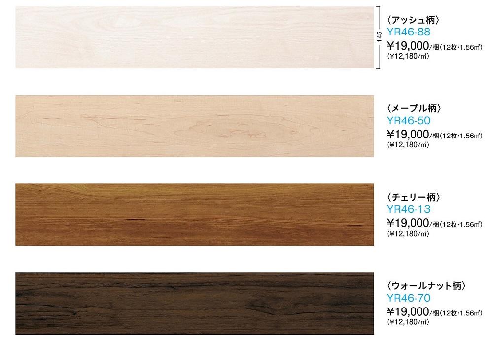 フローリング床DAIKENサーモプラスYR46上貼り・リモデル用床材戸建用各種用途床材送料無料(北海道・沖縄県・離島は除きます。)通常在庫商品ではありません。都度在庫確認をお問い合わせ下さい。