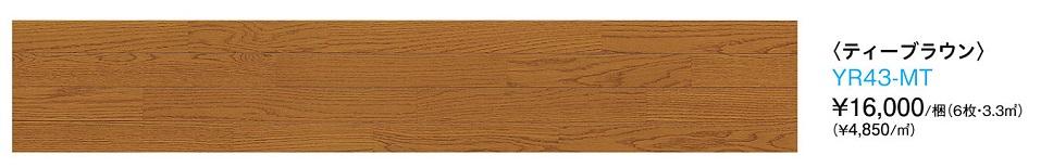 フローリング床フォレスティア6TティーブラウンYR43-MT捨貼り・上貼り・リモデル用床材戸建用各種用途床材・リモデル用床材送料無料(北海道・沖縄県・離島は除きます。)【重要】配達についてを必ずお読みください。
