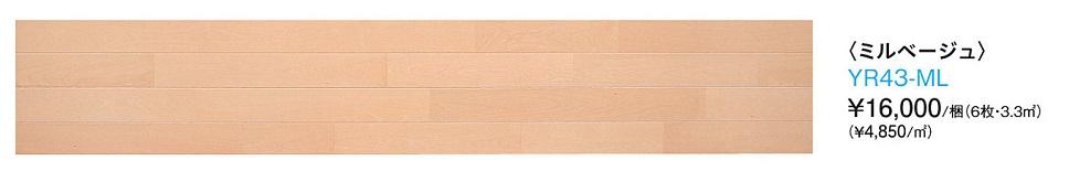 フローリング床フォレスティア6TミルベージュYR43-ML捨貼り・上貼り・リモデル用床材戸建用各種用途床材・リモデル用床材送料無料(北海道・沖縄県・離島は除きます。)【重要】配達についてを必ずお読みください。