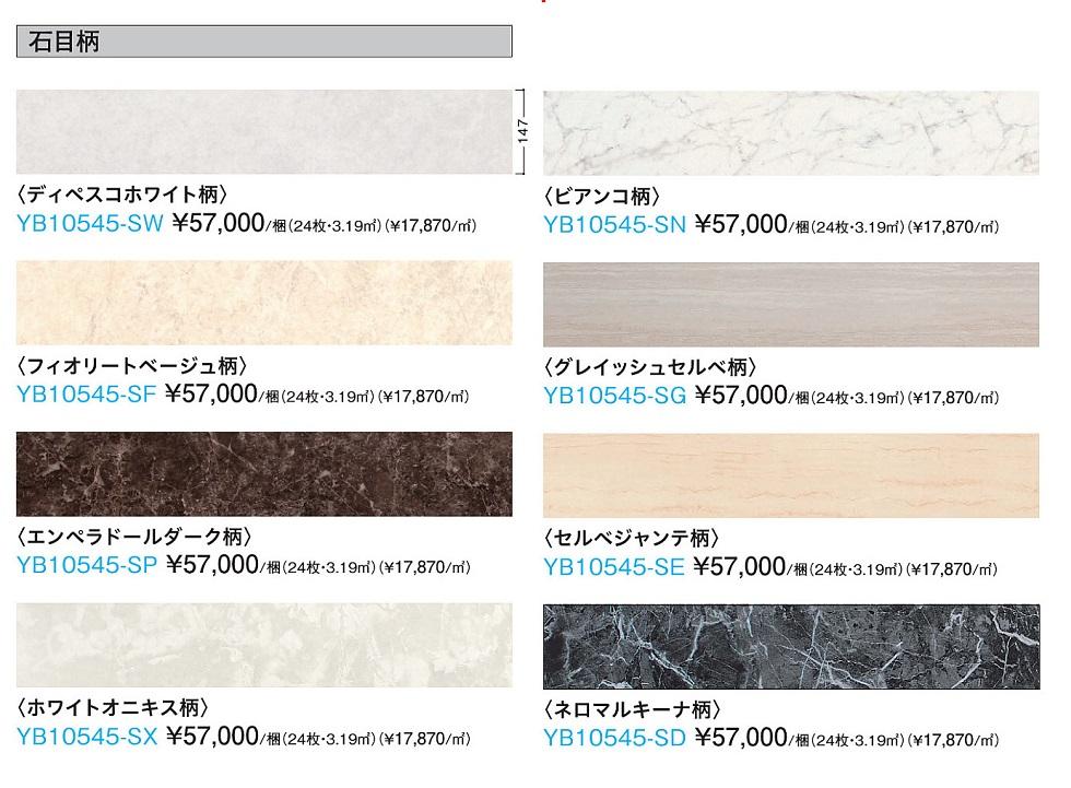 フローリング床DAIKEN ハピアオトユカSF45石目柄YB10545-▲▲床暖房対応・防音・高光沢マンション用直張り通常在庫商品ではありません。都度在庫確認をお問い合わせ下さい。【重要】配達についてを必ずお読みください。