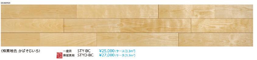 捨貼りフローリング木造戸建マンション二重床用EIDAIエイダイ里床(ツキ板)床暖房用(/ケース3.3平米) 6枚入り国産樺 樺素地色(かばそじいろ)(STYD-BC)送料無料(北海道・沖縄県・離島は除きます。)