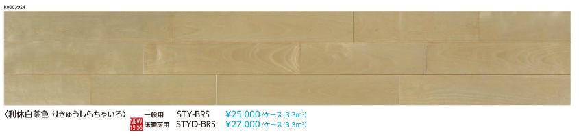 捨貼りフローリング木造戸建マンション二重床用EIDAIエイダイ里床(ツキ板)床暖房用(/ケース3.3平米) 6枚入り国産樺 利休白茶色(りきゅうしらちゃいろ)(STYD-BRS)送料無料(北海道・沖縄県・離島は除きます。)