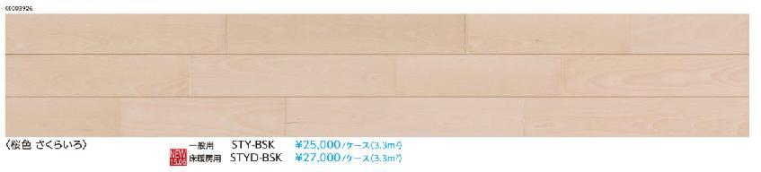 捨貼りフローリング木造戸建マンション二重床用EIDAIエイダイ里床(ツキ板)床暖房用(/ケース3.3平米) 6枚入り国産樺 桜色(さくらいろ)(STYD-BSK)送料無料(北海道・沖縄県・離島は除きます。)