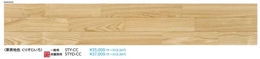 捨貼りフローリング木造戸建マンション二重床用EIDAIエイダイ里床(ツキ板)床暖房用(/ケース3.3平米) 6枚入り国産栗 栗素地色(くりそじいろ)(STYD-CC)送料無料(北海道・沖縄県・離島は除きます。)