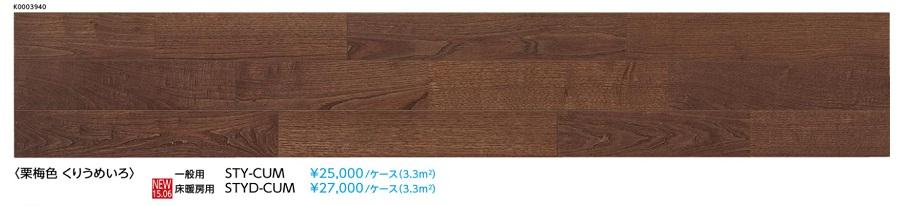 捨貼りフローリング木造戸建マンション二重床用EIDAIエイダイ里床(ツキ板)床暖房用(/ケース3.3平米) 6枚入り国産栗 栗梅色(くりうめいろ)(STYD-CUM)送料無料(北海道・沖縄県・離島は除きます。)