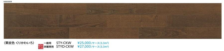 捨貼りフローリング木造戸建マンション二重床用EIDAIエイダイ里床(ツキ板)床暖房用(/ケース3.3平米) 6枚入り国産栗 栗皮色(くりかわいろ)(STYD-CKW)送料無料(北海道・沖縄県・離島は除きます。)