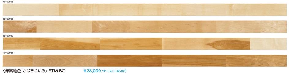 捨貼りフローリング木造戸建マンション二重床用EIDAIエイダイ里床(無垢)(/ケース1.45平米) 10枚入り樺素地色(かばそじいろ)(STM-BC)送料無料(北海道・沖縄県・離島は除きます。)
