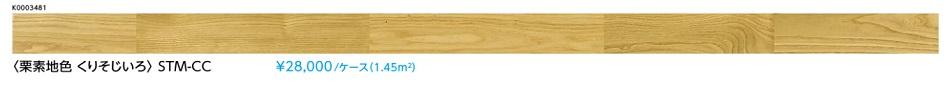 捨貼りフローリング木造戸建マンション二重床用EIDAIエイダイ里床(無垢)(/ケース1.45平米) 10枚入り栗素地色(くりそじいろ)(STM-CC)送料無料(北海道・沖縄県・離島は除きます。)