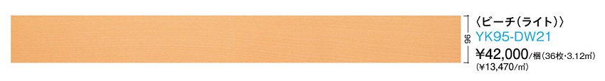 フローリング床DAIKENダイケンコミュニケーションタフDW直張工法15mm厚ビーチ(ライト)YK95-DW21床暖房対応送料無料(北海道・沖縄県・離島は除く)ご購入前に在庫確認をお願いします。【重要】配達についてを必ずお読みください。