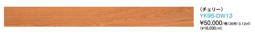 フローリング床DAIKENダイケンコミュニケーションタフDW直張工法15mm厚チェリーYK95-DW13床暖房対応送料無料(北海道・沖縄県・離島は除く)ご購入前に在庫確認をお願いします。【重要】配達についてを必ずお読みください。