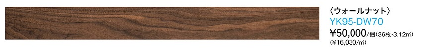 フローリング床DAIKENダイケンコミュニケーションタフDW直張工法15mm厚ウォールナットYK95-DW70床暖房対応送料無料(北海道・沖縄県・離島は除く)ご購入前に在庫確認をお願いします。【重要】配達についてを必ずお読みください。