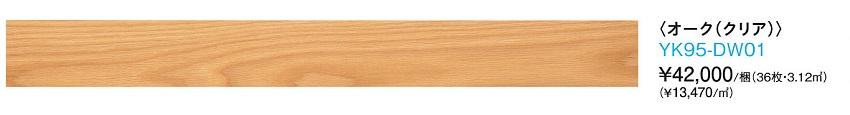 フローリング床DAIKENダイケンコミュニケーションタフDW直張工法15mm厚オーク(クリア)YK95-DW01床暖房対応送料無料(北海道・沖縄県・離島は除く)ご購入前に在庫確認をお願いします。【重要】配達についてを必ずお読みください。