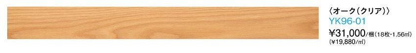 フローリング床DAIKENダイケンコミュニケーションタフケア直張工法18mm厚オーク(クリア)YK96-01床暖房対応送料無料(北海道・沖縄県・離島は除く)ご購入前に在庫確認をお願いします。【重要】配達についてを必ずお読みください。