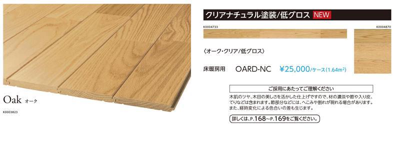 捨貼り工法専用EIDAIエイダイプレミアムククリアナチュラル塗装/低グロス(/ケース1.64平米) 10枚入りOARD-NC 床暖房用送料無料(北海道・沖縄県・離島は除きます。)【重要】配達についてを必ずお読みください。