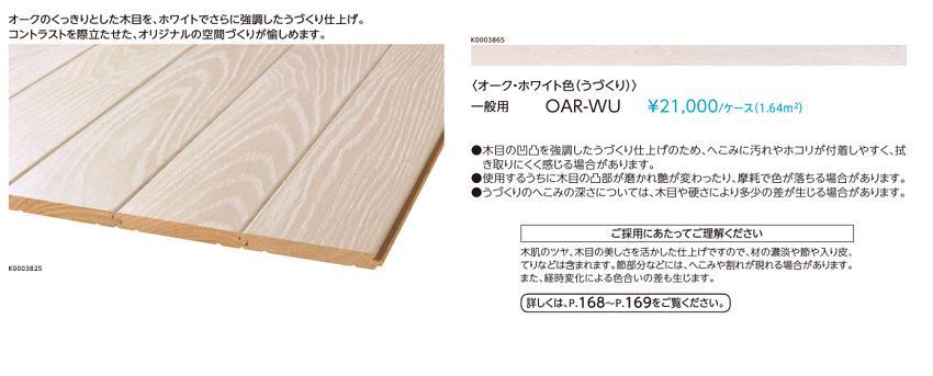 捨貼り工法専用EIDAIエイダイプレミアムククリアブライト塗装オーク・ホワイト色(うづくり)OAR-WU 一般用送料無料(北海道・沖縄県・離島は除きます。)【重要】配達についてを必ずお読みください。