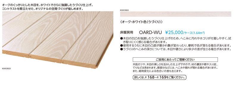 捨貼り工法専用EIDAIエイダイプレミアムククリアブライト塗装オーク・ホワイト色(うづくり)OARD-WU 床暖房用送料無料(北海道・沖縄県・離島は除きます。)【重要】配達についてを必ずお読みください。