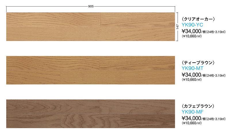 フローリング床DAIKENダイケンアクセルフロア オーク系YK90ー▲▲床暖房対応・非防音・無遮音マンション通常在庫商品ではありません。都度在庫確認をお問い合わせ下さい。。)【重要】配達についてを必ずお読みください。
