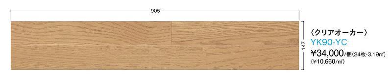 フローリング床DAIKENダイケンアクセルフロア オーク系クリアオーカーYK90-YC床暖房対応・非防音・無遮音送料無料(北海道・沖縄県・離島は除きます。)通常在庫商品ではありません。都度在庫確認をお問い合わせ下さい。