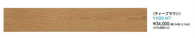 フローリング床DAIKENダイケンアクセルフロア オーク系ティーブラウンYK90-MT床暖房対応・非防音・無遮音送料無料(北海道・沖縄県・離島は除きます。)通常在庫商品ではありません。都度在庫確認をお問い合わせ下さい。