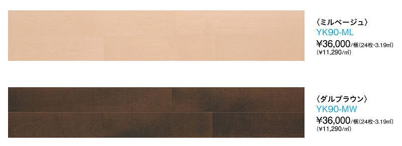 フローリング床DAIKENダイケンアクセルフロア バーチ系YK90ー▲▲床暖房対応・非防音・無遮音マンション通常在庫商品ではありません。都度在庫確認をお問い合わせ下さい。。)【重要】配達についてを必ずお読みください。