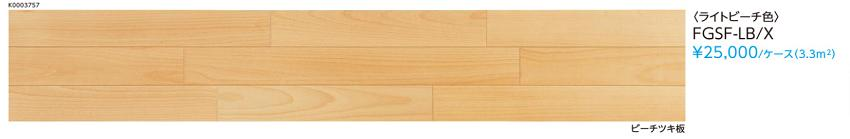 捨貼り工法専用EIDAIエイダイフィールグレインフロア3Pタイプ・フラット塗装ライトビーチ色 FGSF-LB/X 送料無料(北海道・沖縄県・離島は除きます。)【重要】配達についてを必ずお読みください。