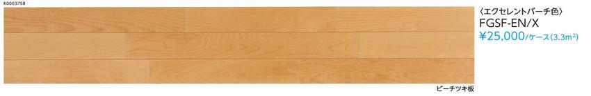 捨貼り工法専用EIDAIエイダイフィールグレインフロア3Pタイプ・フラット塗装エクセレントバーチ色 FGSF-EN/X 送料無料(北海道・沖縄県・離島は除きます。)【重要】配達についてを必ずお読みください。