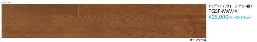 捨貼り工法専用EIDAIエイダイフィールグレインフロア3Pタイプ・フラット塗装ミディアムウォールナット色 FGSF-MW/X 送料無料(北海道・沖縄県・離島は除きます。)【重要】配達についてを必ずお読みください。