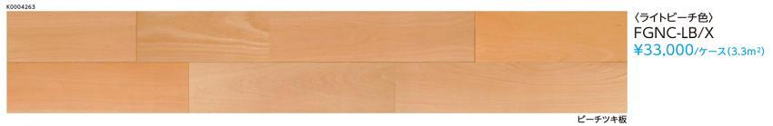 捨貼り工法専用EIDAIエイダイフィールグレインフロア2Pタイプ・クリスタルP塗装ライトビーチ色 FGNC-LB/X 送料無料(北海道・沖縄県・離島は除きます。)【重要】配達についてを必ずお読みください。