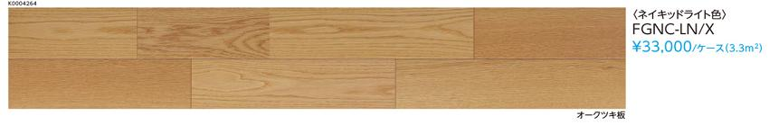 捨貼り工法専用EIDAIエイダイフィールグレインフロア2Pタイプ・クリスタルP塗装ネイキッドライト色 FGNC-LN/X 送料無料(北海道・沖縄県・離島は除きます。)【重要】配達についてを必ずお読みください。