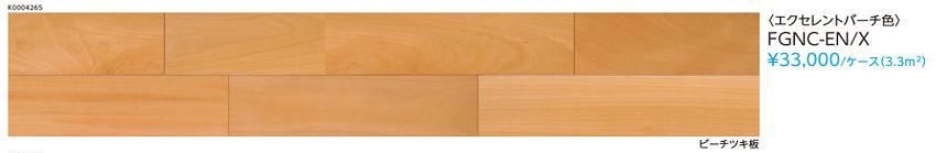 捨貼り工法専用EIDAIエイダイフィールグレインフロア2Pタイプ・クリスタルP塗装エクセレントバーチ色 FGNC-EN/X 送料無料(北海道・沖縄県・離島は除きます。)【重要】配達についてを必ずお読みください。