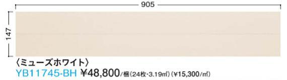 フローリング床大建工業 DAIKEN ダイケン新商品 オトユカフロア45 2 YB11745-BH ミューズホワイト床暖房対応マンションに最適です。送料無料(北海道・沖縄県・離島は除きます。)【重要】配達についてを必ずお読みください。